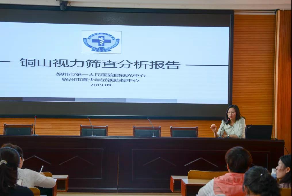 我院眼科眼視光中心主任王小娟受邀參加銅山區近視防控科普知識培訓會